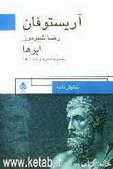 ابرها Aristophanes
