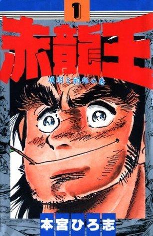 赤龍王 第1巻  by  本宮 ひろ志