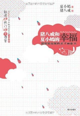 猪八戒和夏小嫣的幸福  by  夏小嫣