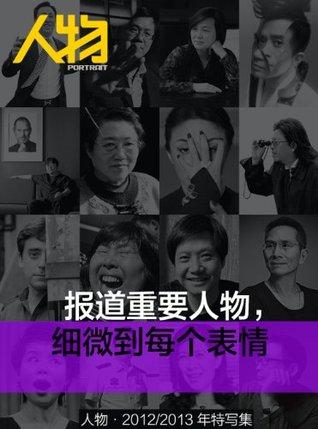 2012-2013年特写集  by  人物