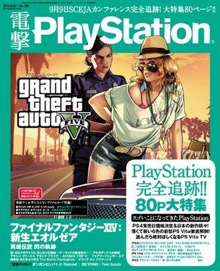 電撃PlayStation Vol.550 [雑誌] 電撃PlayStation編集部