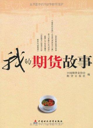 我的期货故事  by  中国期货业协会