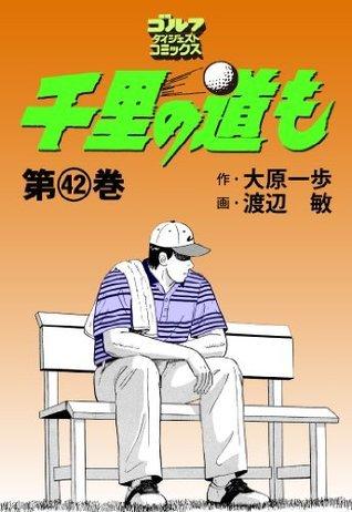 千里の道も(42) (ゴルフダイジェストコミックス) (Japanese Edition)  by  大原一歩