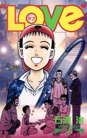 LOVe(17) (少年サンデーコミックス)  by  石渡治