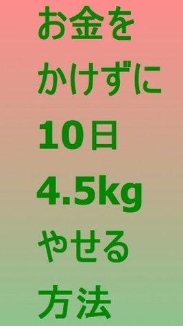 okanewokakezunitookadeyontengokiroyaseruhouhou  by  Hosomi Toshio