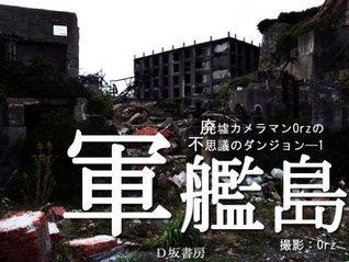 Ruin photographer Orzs amazing danjeon 1 Gunkanjima  by  Orz