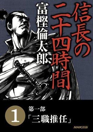 信長の二十四時間 第一部「三職推任」  by  Rintarou Togashi