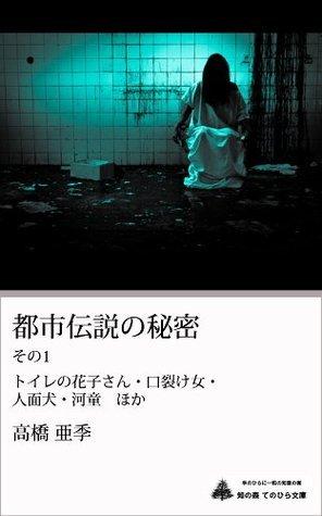toshidensetsunohimitsusonoichitoirenohanakosankutisakeonnnajinnmennkennkappahoka (CHINOMORITENOHIRABUNKO) (Japanese Edition)  by  takahashi aki