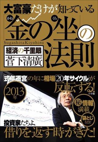 大富豪だけが知っている「金の坐」の法則  by  菅下清廣