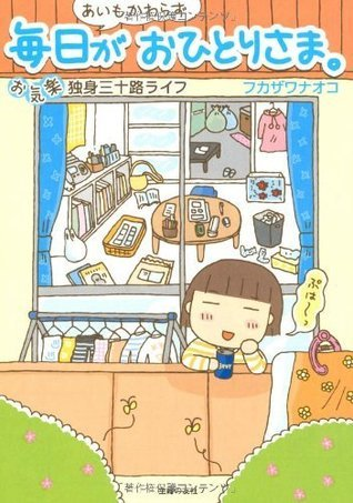 あいもかわらず毎日がおひとりさま。_お気楽独身三十路ライフ Naoko Fukazawa