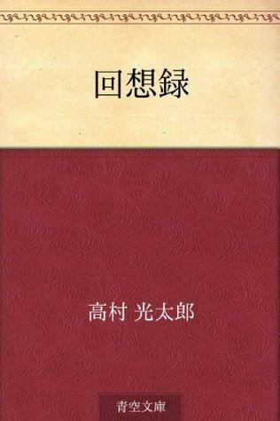 Kaisoroku  by  Kotaro Takamura