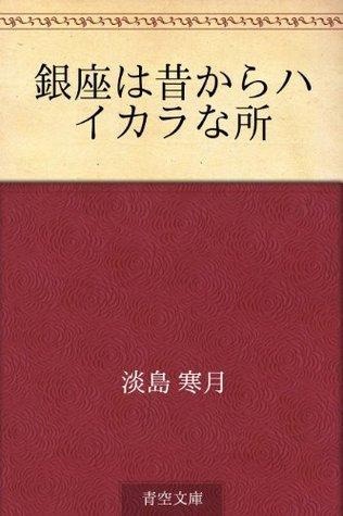 Ginza wa mukashi kara haikara na tokoro Kangetsu Awashima