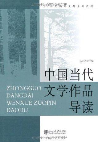 中国当代文学作品导读 (21世纪高师文科系列教材) (Chinese Edition) 张志忠