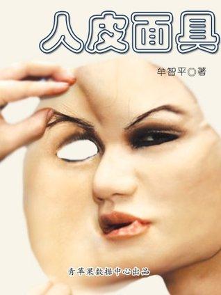 人皮面具 牟智平