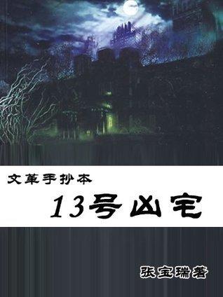 文革手抄本《13号凶宅》 (中文在线全媒体出版)  by  张宝瑞