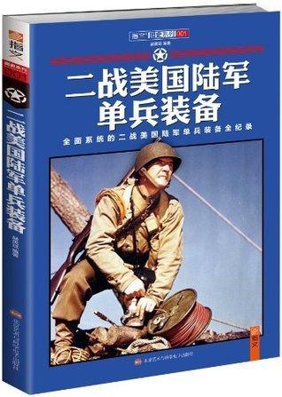 二战美国陆军单兵装备 (二战单兵装备) 赫英斌