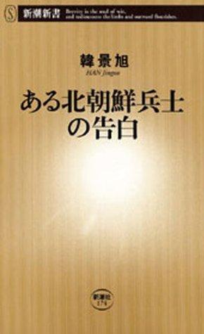 ある北朝鮮兵士の告白(新潮新書) 韓景旭