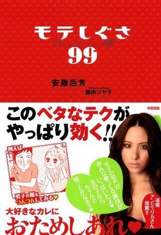 モテしぐさ99 (中経出版) 安藤 后芳