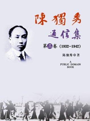陈独秀通信集·第三卷(1932-1942)  by  陈独秀