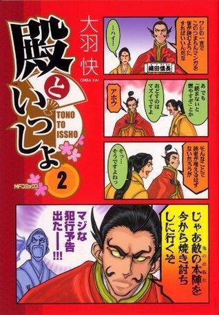 殿といっしょ 2 (コミックフラッパー)  by  大羽 快