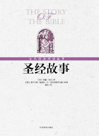 圣经故事  by  房龙