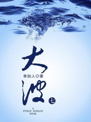 大波(七) 李劼人