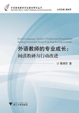 外语教师的专业成长:阅读教研与行动改进 (中学英语教师阅读教学研究丛书)  by  葛炳芳