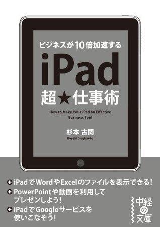 iPad超★仕事術 (中経の文庫)  by  杉本 古関