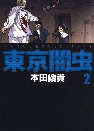 東京闇虫 2 (ジェッツコミックス) 本田優貴