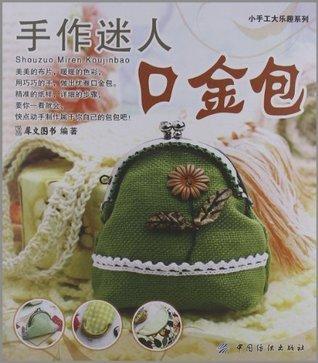 手作迷人口金包 (小手工大乐趣系列) 犀文图书