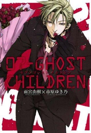 07-GHOST CHILDREN (ZERO-SUMコミックス) Yuki Amemiya