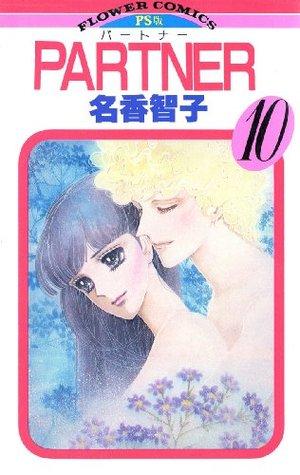 PARTNER(10) (フラワーコミックス) 名香智子