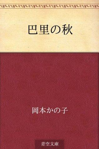Pari no aki  by  Kanoko Okamoto