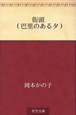 Gaito (Pari no aru yube) (Japanese Edition) Kanoko Okamoto