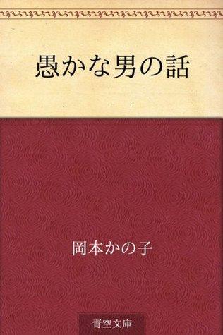Orokana otoko no hanashi  by  Kanoko Okamoto