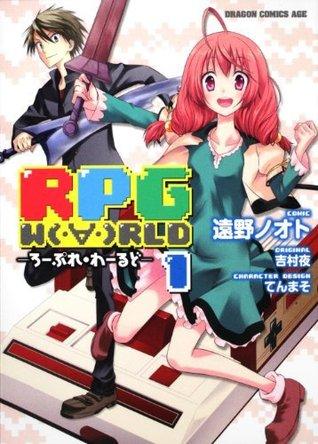RPG W(・∀・)RLD _ろーぷれ・わーるど_(1) (ドラゴンコミックスエイジ) (Japanese Edition)  by  遠野 ノオト
