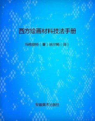 西方绘画材料技法手册 玛格丽特(著)姚尔畅(译)