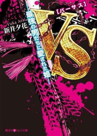 VS_最強の男たちに愛された姫_ (魔法のiらんど文庫)  by  新井 夕花