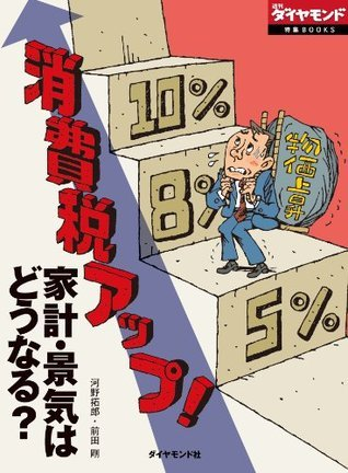 消費税アップ! 家計・景気はどうなる? (週刊ダイヤモンド 特集BOOKS(Vol.42)) (Japanese Edition)  by  河野 拓郎