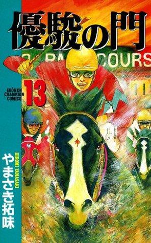 優駿の門(13) (少年チャンピオン・コミックス) (Japanese Edition) やまさき拓味