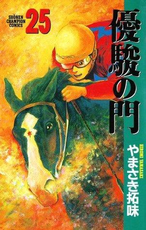 優駿の門(25) (少年チャンピオン・コミックス) (Japanese Edition) やまさき拓味