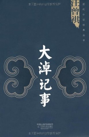 大淖记事 (现代小说经典丛书) 汪曾祺