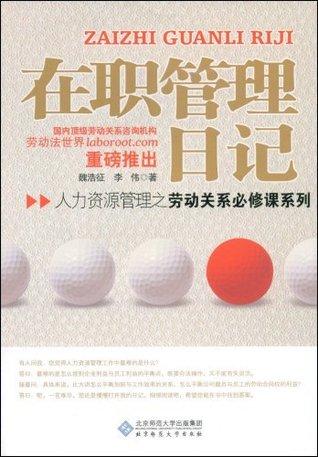 在职管理日记 (人力资源管理之劳动关系必修课系列)  by  魏浩征