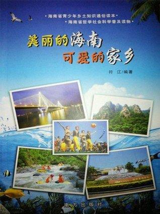 美丽的海南 可爱的故乡 符江