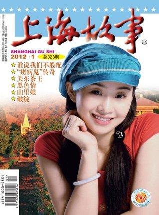 上海故事 月刊 2012年01期  by  上海故事