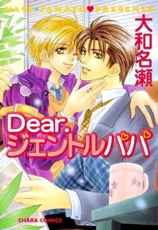 Dear.ジェントルパパ(1) (Chara COMICS)  by  大和名瀬