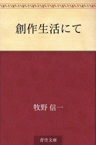 Sosaku seikatsu nite  by  Shinichi Makino