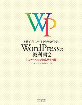 本格ビジネスサイトを作りながら学ぶ WordPressの教科書2 スマートフォン対応サイト編  by  プライム・ストラテジー株式会社