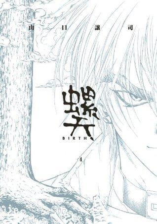 螺天_BIRTH_ (4) (バーズコミックス) (Japanese Edition)  by  山口譲司