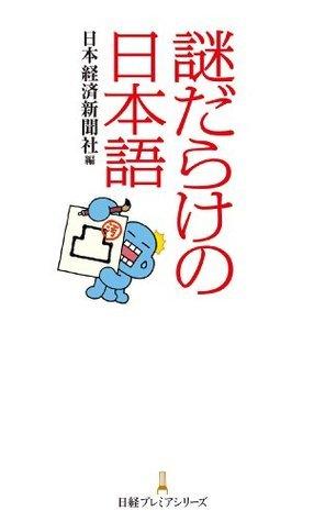 謎だらけの日本語 (日経プレミアシリーズ)  by  日本経済新聞社